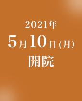 2021年5月10日(月)開院